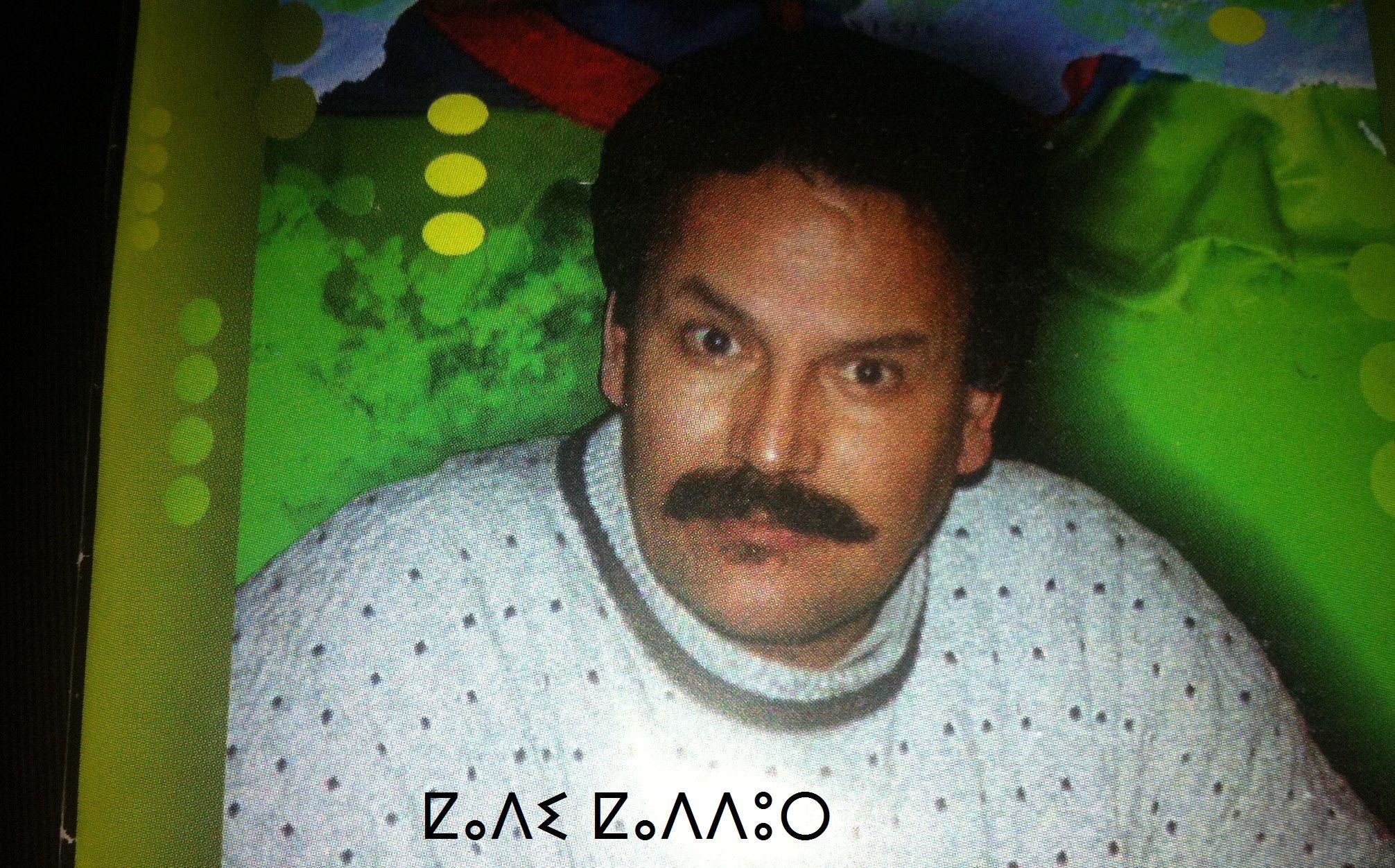 Lezing van Cadi Kaddour in Amsterdam 1994 over Tamazight